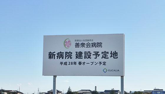 新病院20141113_2